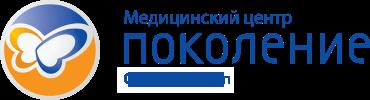 Медицинский центр «Поколение» Старый Оскол