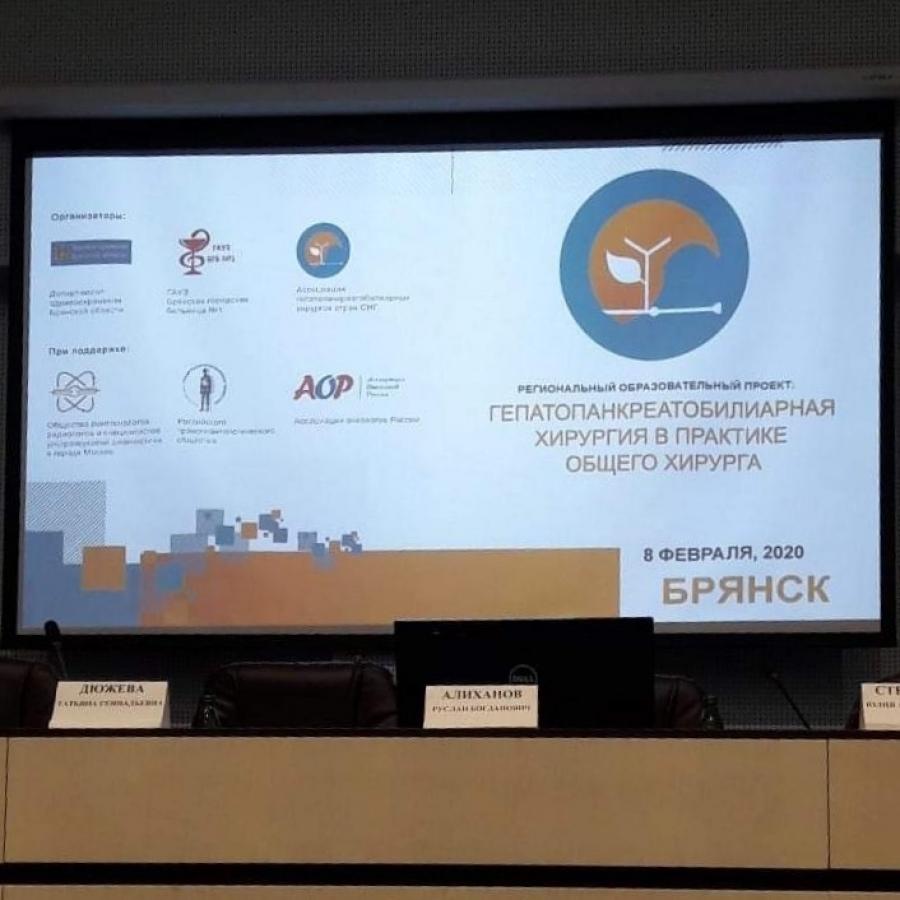 Конференция гепатопанкреатобилиарная хирургия в практике общего хирурга г. Брянск